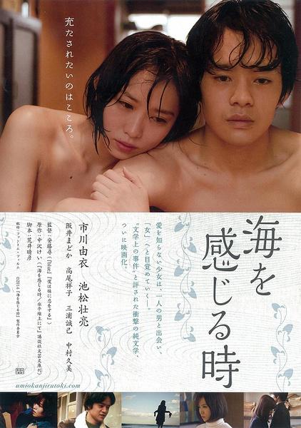 海を感じる時Umi wo Kanjiru Toki (市川由衣/池松壮亮/DVD-ISO/6.38GB)