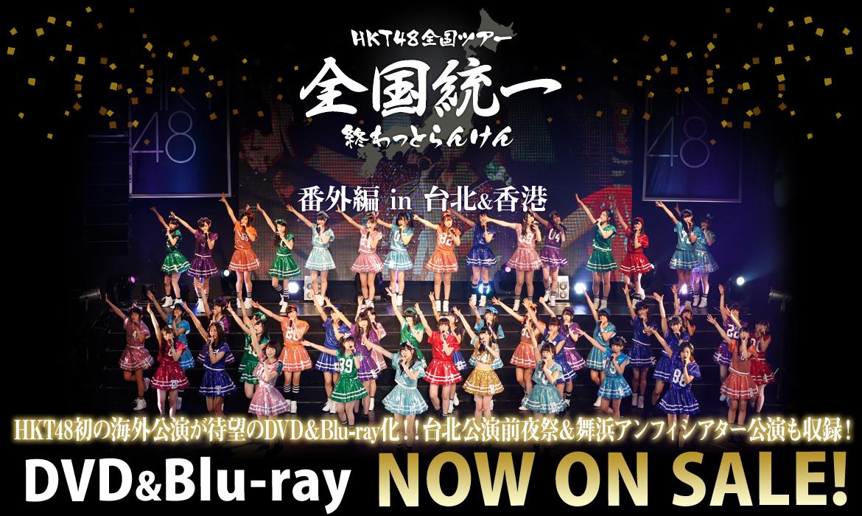 [720p] HKT48 全国ツアー ~全国統一終わっとらんけん~ 番外編 in 台北&香港 (MKV/16.9GB)