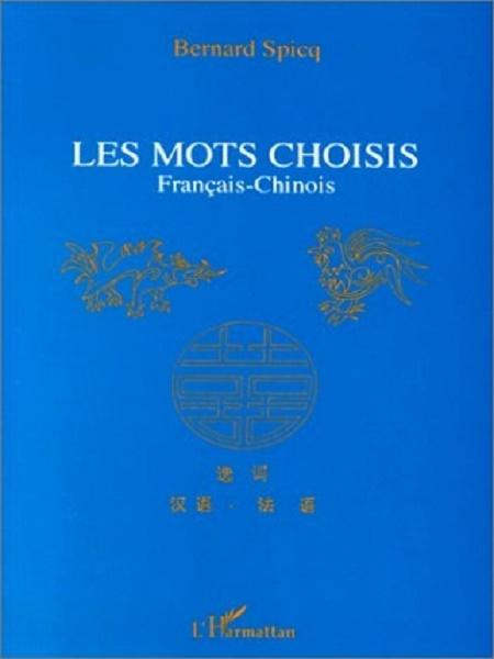 Les Mots choisis : français-chinois