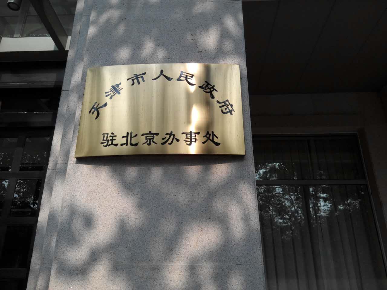 Vieilles de Pékin 2