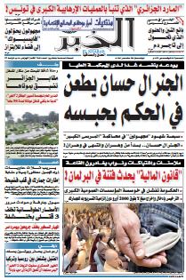 journal el khabar erriadhi pdf