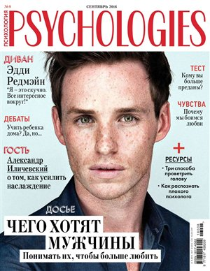 Psychologies №9 (сентябрь 2016)