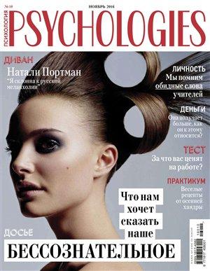 Psychologies №11 (ноябрь 2016)