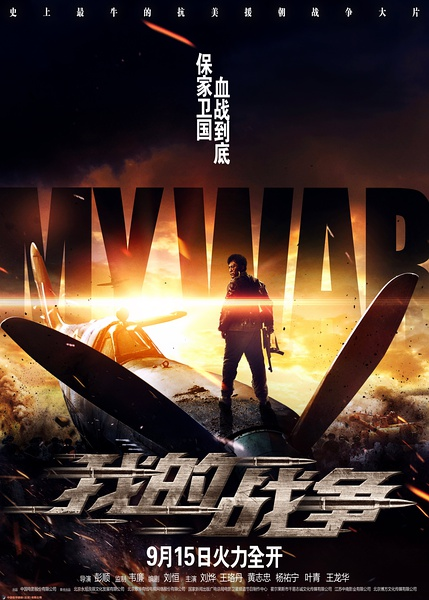 My.War.2016.2160p.HDRip.x264-FEWAT