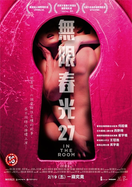 In the Room 2015 BluRay REMUX 1080p AVC TrueHD 5.1-HDArea