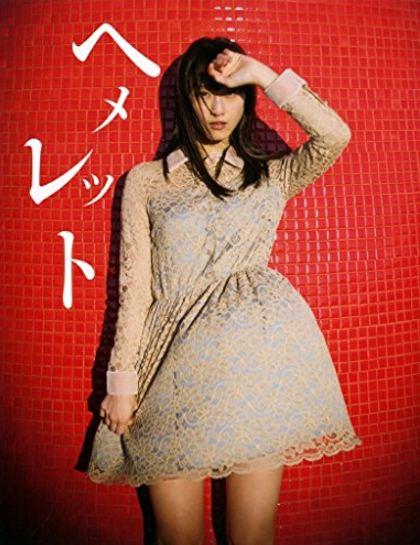 télécharger [SKE48] Matsui Rena 2nd Photobook Hemeretto